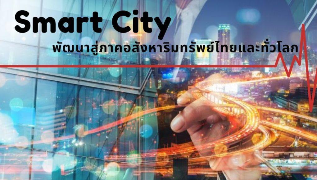 Smart City พัฒนาสู่ภาคอสังหาริมทรัพย์ไทยและทั่วโลก
