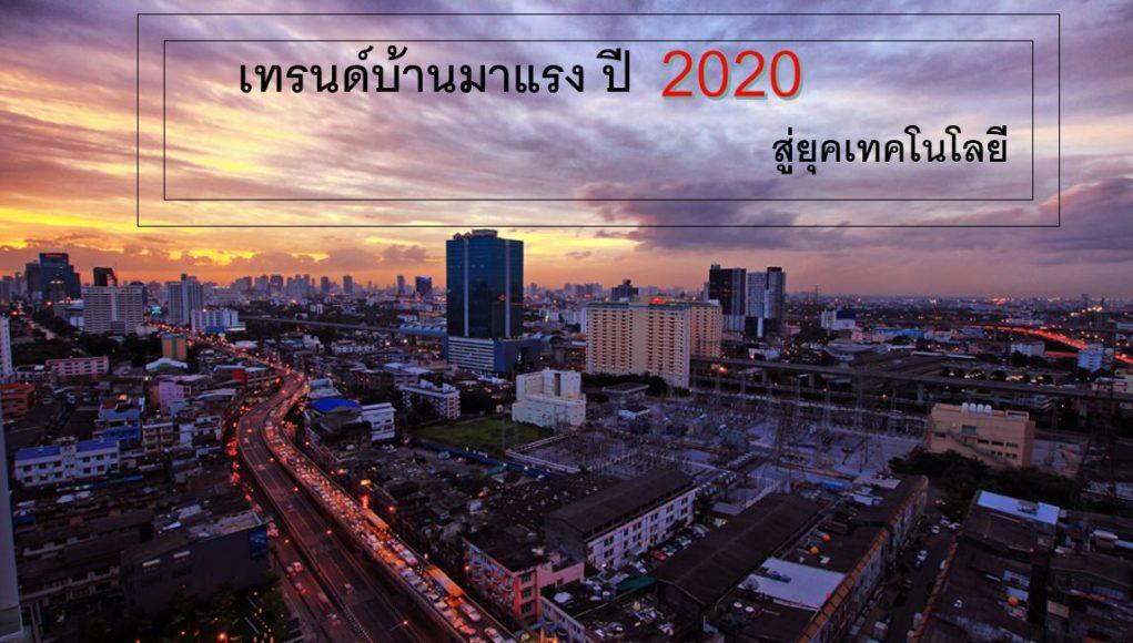 เทรนด์บ้านมาแรง ปี 2020 สูยุคเทคโนโลยี