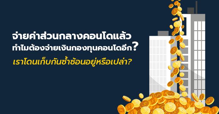 เงินกองทุนคอนโดคืออะไร?
